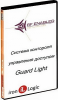 ПО Guard Light- 1/50 L лицензия